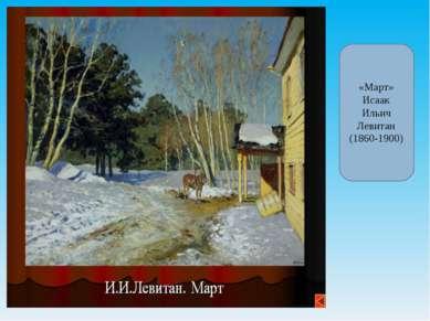 «Март» Исаак Ильич Левитан (1860-1900)