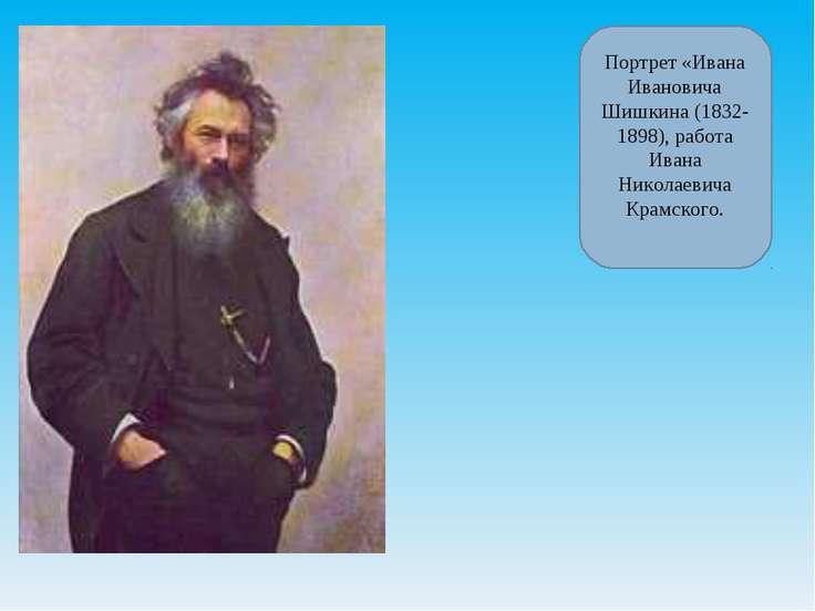 Портрет «Ивана Ивановича Шишкина (1832-1898), работа Ивана Николаевича Крамск...