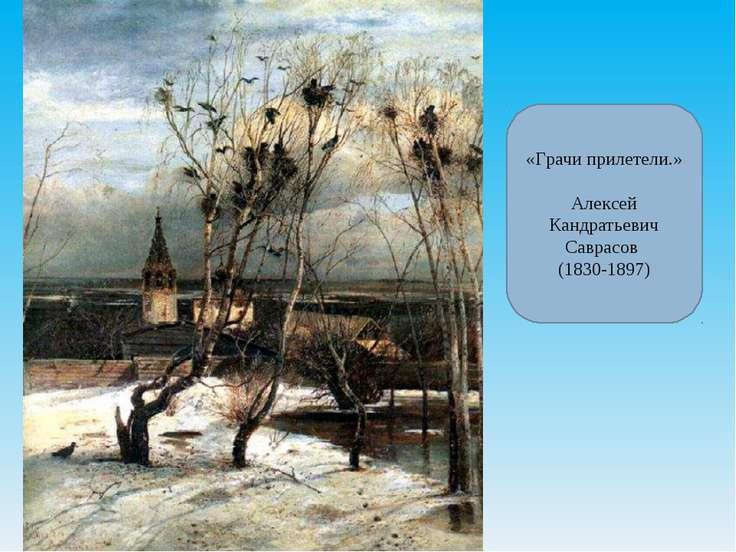 «Грачи прилетели.» Алексей Кандратьевич Саврасов (1830-1897)