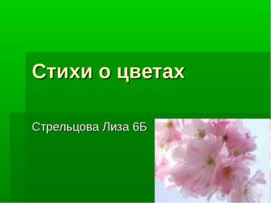 Стихи о цветах Стрельцова Лиза 6Б