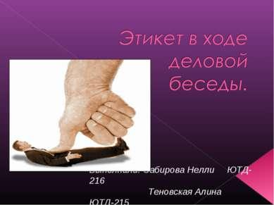Выполнили: Сабирова Нелли ЮТД-216 Теновская Алина ЮТД-215