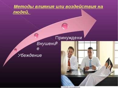 Методы влияния или воздействия на людей.