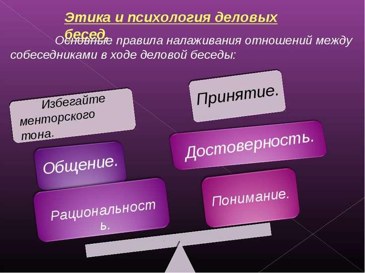Этика и психология деловых бесед. Основные правила налаживания отношений межд...