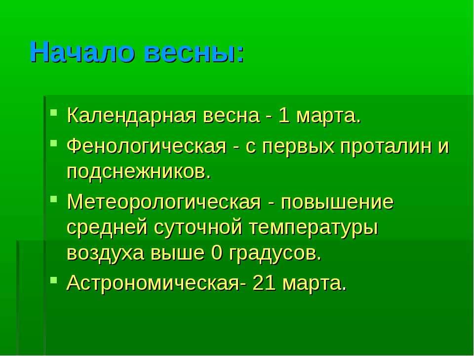 Начало весны: Календарная весна - 1 марта. Фенологическая - с первых проталин...
