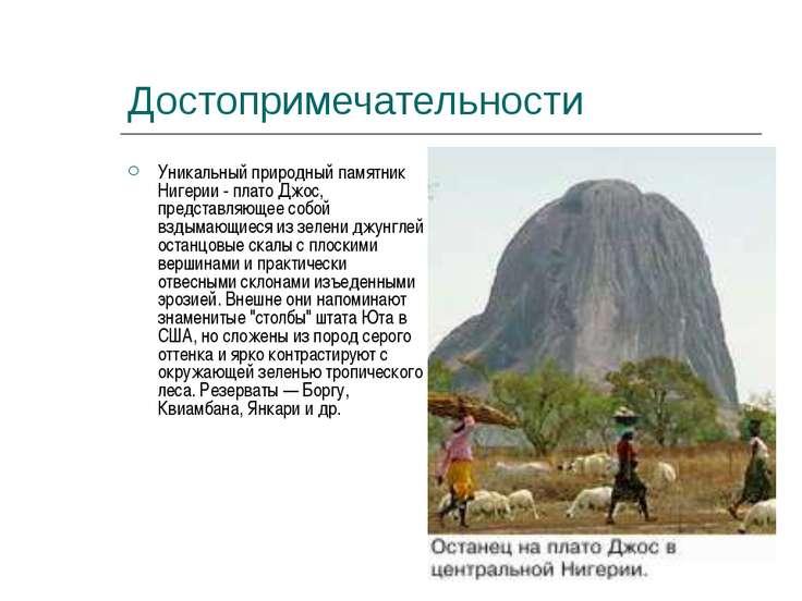 Достопримечательности Уникальный природный памятник Нигерии - плато Джос, пре...