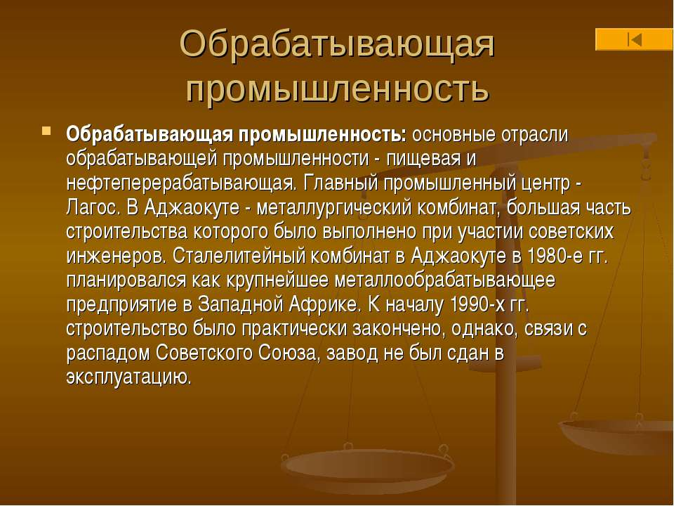 Обрабатывающая промышленность Обрабатывающая промышленность: основные отрасли...