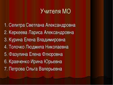 Учителя МО 1. Селитра Светлана Александровна 2. Керкеева Лариса Александровна...