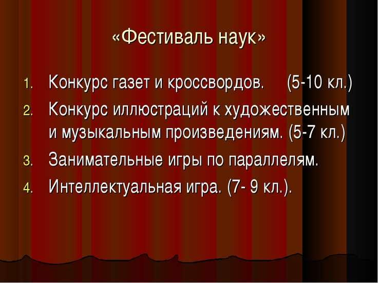 «Фестиваль наук» Конкурс газет и кроссвордов. (5-10 кл.) Конкурс иллюстраций ...
