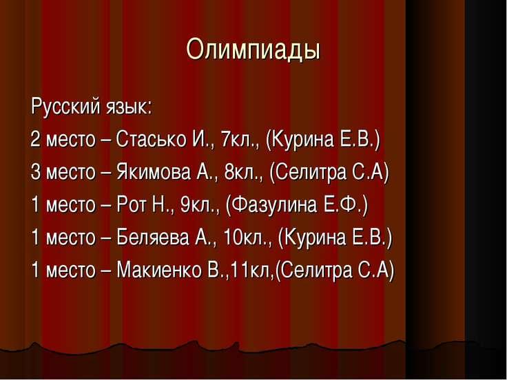 Олимпиады Русский язык: 2 место – Стасько И., 7кл., (Курина Е.В.) 3 место – Я...