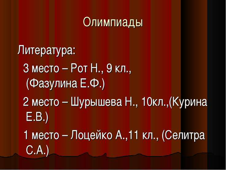 Олимпиады Литература: 3 место – Рот Н., 9 кл., (Фазулина Е.Ф.) 2 место – Шуры...
