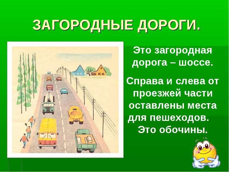 ЗАГОРОДНЫЕ ДОРОГИ. Это загородная дорога – шоссе. Справа и слева от проезжей ...