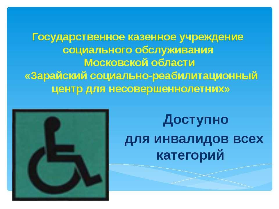 Государственное казенное учреждение социального обслуживания Московской облас...