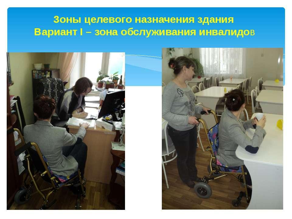 Зоны целевого назначения здания Вариант I – зона обслуживания инвалидов