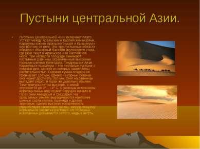 Пустыни центральной Азии. Пустыни Центральной Азии включают плато Устюрт межд...