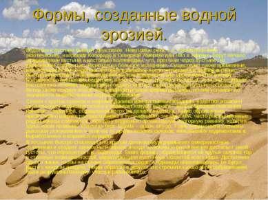 Формы, созданные водной эрозией. Водотоки в пустыне бывают двух типов. Некото...