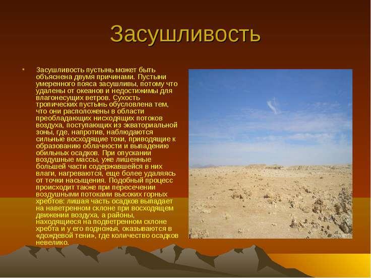Засушливость Засушливость пустынь может быть объяснена двумя причинами. Пусты...