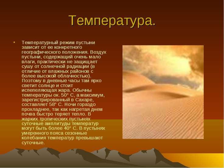 Температура. Температурный режим пустыни зависит от ее конкретного географиче...