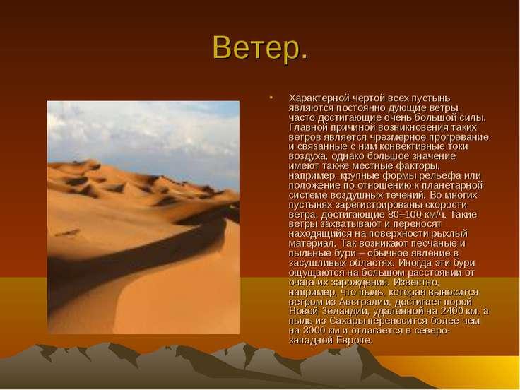 Ветер. Характерной чертой всех пустынь являются постоянно дующие ветры, часто...