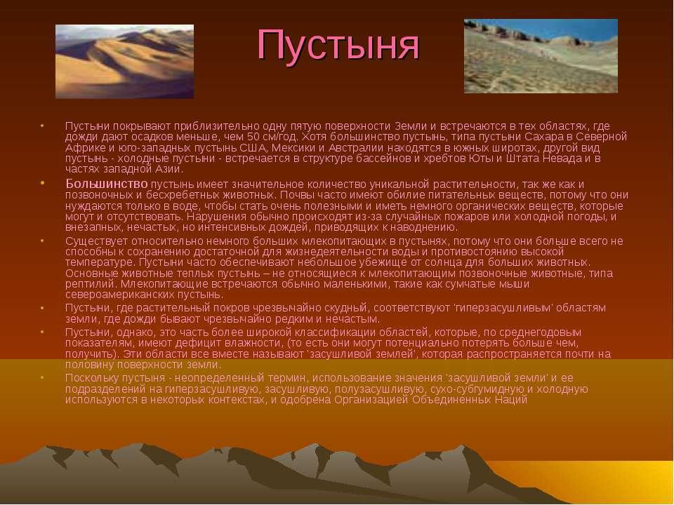 Пустыня Пустыни покрывают приблизительно одну пятую поверхности Земли и встре...