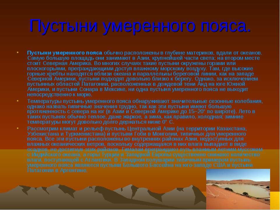 Пустыни умеренного пояса. Пустыни умеренного пояса обычно расположены в глуби...