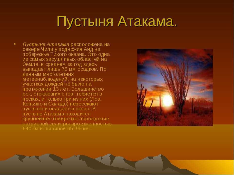 Пустыня Атакама. Пустыня Атакама расположена на севере Чили у подножия Анд на...