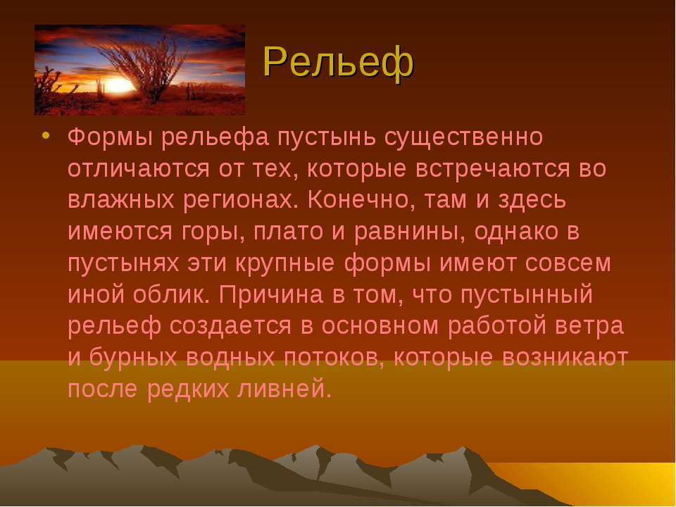Рельеф Формы рельефа пустынь существенно отличаются от тех, которые встречают...