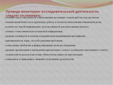 Проводя мониторинг исследовательской деятельности, следует отслеживать: - сте...