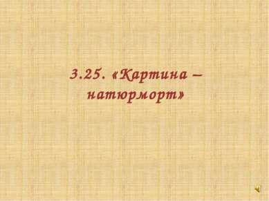3.25. «Картина – натюрморт»