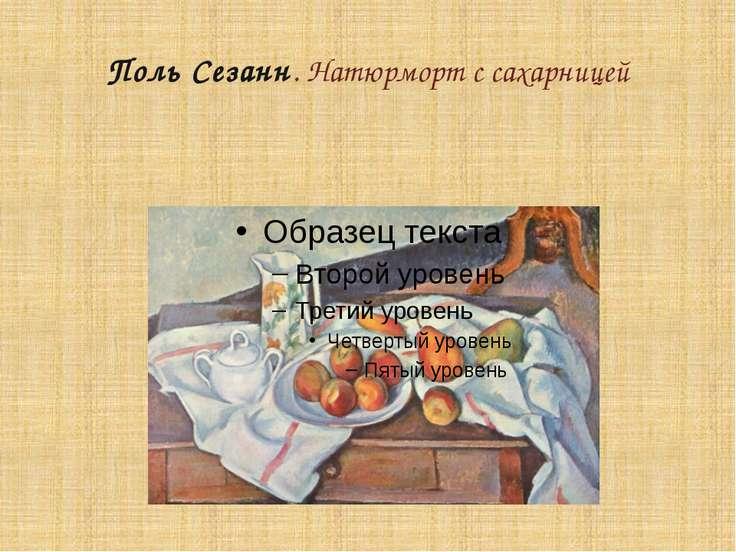Поль Сезанн. Натюрморт с сахарницей
