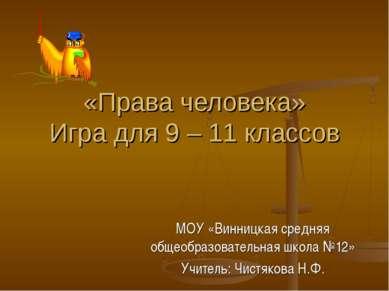 «Права человека» Игра для 9 – 11 классов МОУ «Винницкая средняя общеобразоват...