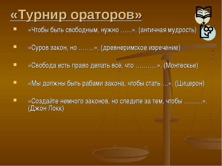 «Турнир ораторов» «Чтобы быть свободным, нужно …...». (античная мудрость) «Су...