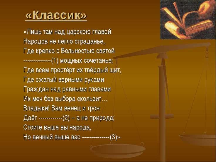«Классик» «Лишь там над царскою главой Народов не легло страданье, Где крепко...