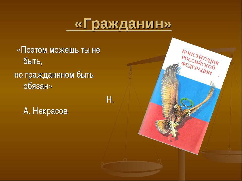 «Гражданин» «Поэтом можешь ты не быть, но гражданином быть обязан» Н. А. Некр...