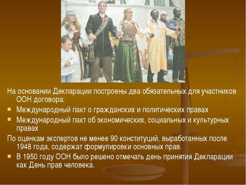 На основании Декларации построены два обязательных для участников ООН договор...