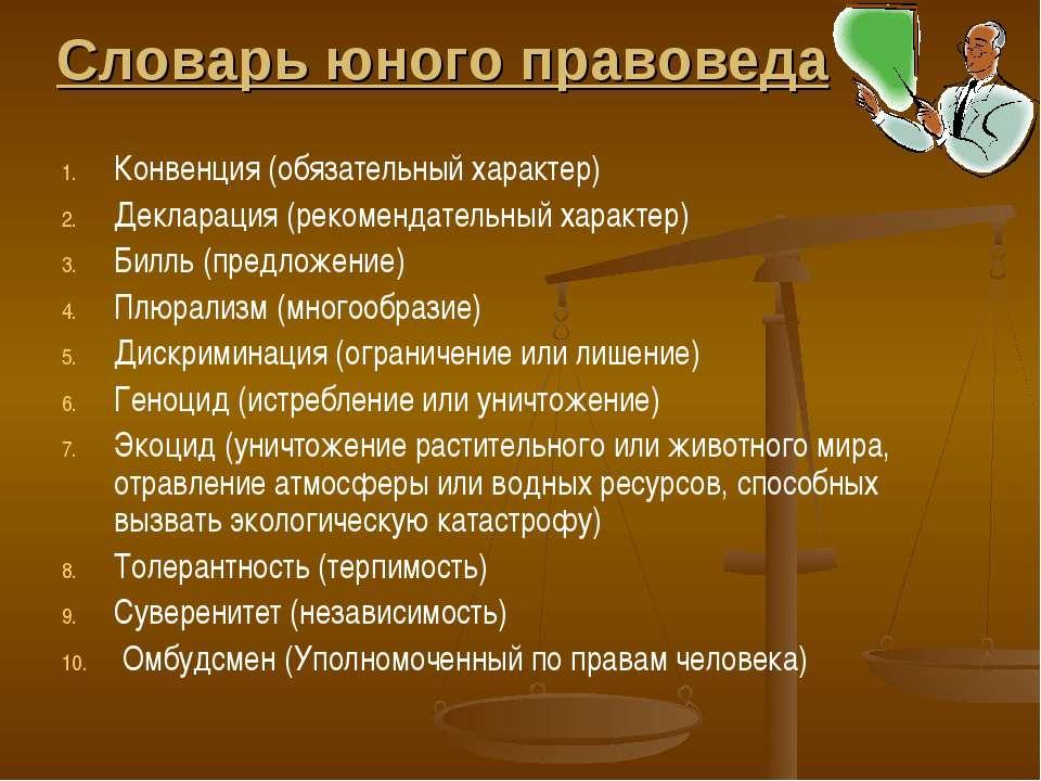 Словарь юного правоведа Конвенция (обязательный характер) Декларация (рекомен...