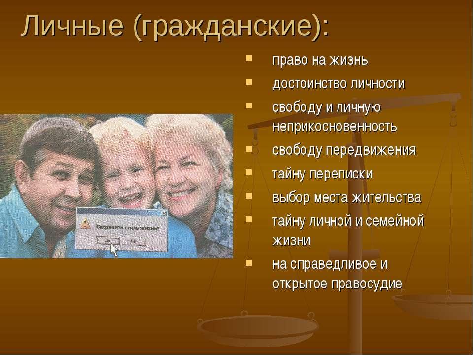 Личные (гражданские): право на жизнь достоинство личности свободу и личную не...