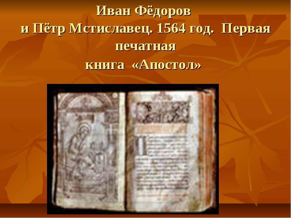 Иван Фёдоров и Пётр Мстиславец. 1564 год. Первая печатная книга «Апостол»