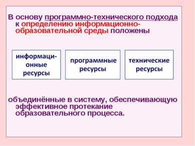 В основу программно-технического подхода к определению информационно-образова...