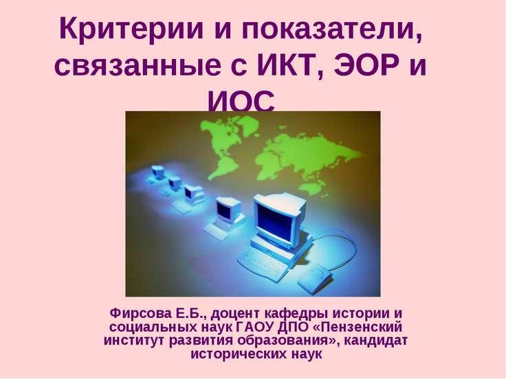 Критерии и показатели, связанные с ИКТ, ЭОР и ИОС Фирсова Е.Б., доцент кафедр...