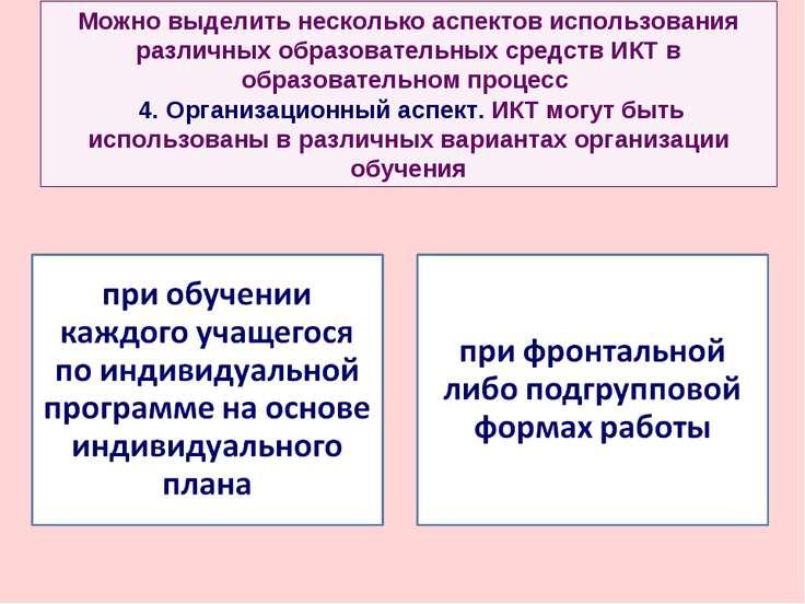 Можно выделить несколько аспектов использования различных образовательных сре...