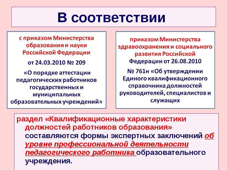 В соответствии раздел «Квалификационные характеристики должностей работников ...