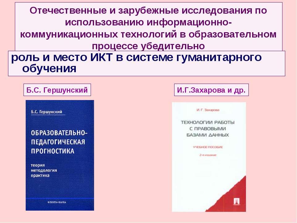 Отечественные и зарубежные исследования по использованию информационно-коммун...