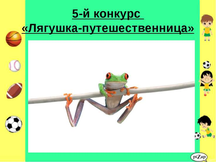 5-й конкурс «Лягушка-путешественница»