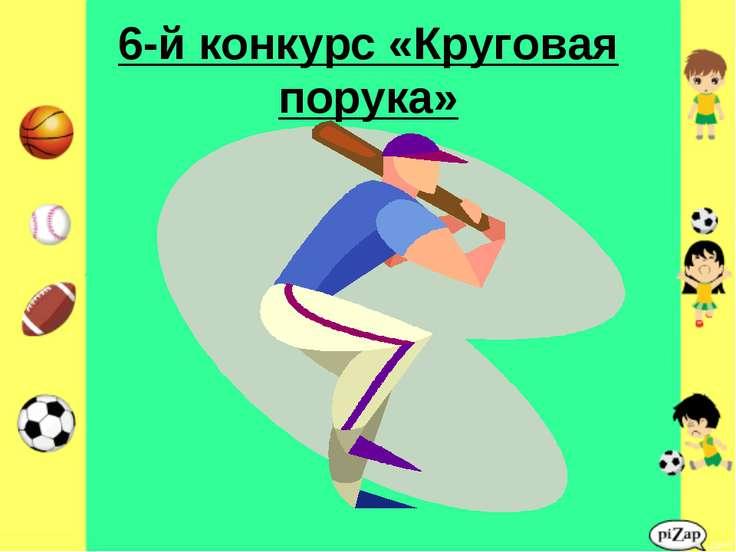 6-й конкурс «Круговая порука»