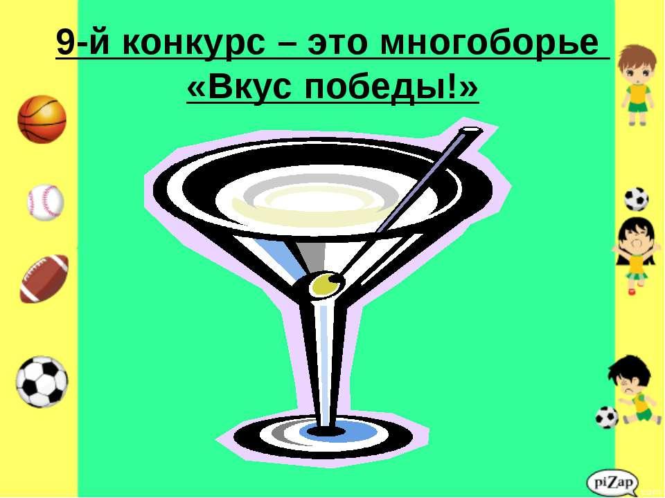9-й конкурс – это многоборье «Вкус победы!»