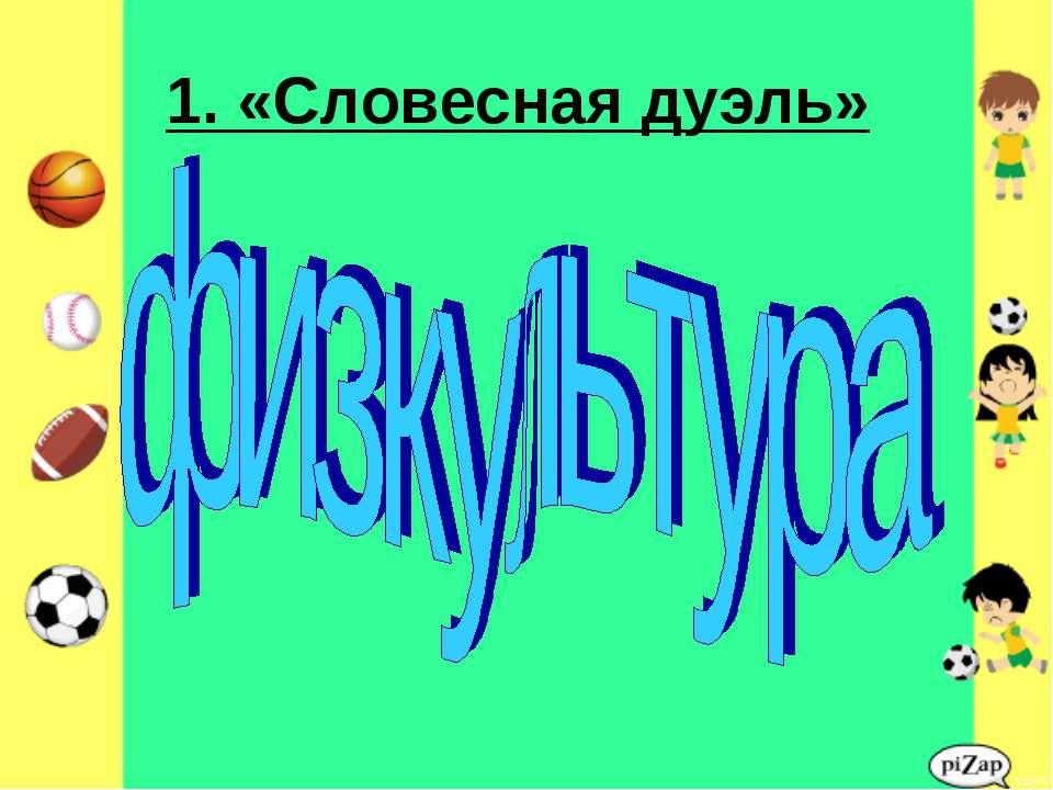 1. «Словесная дуэль»