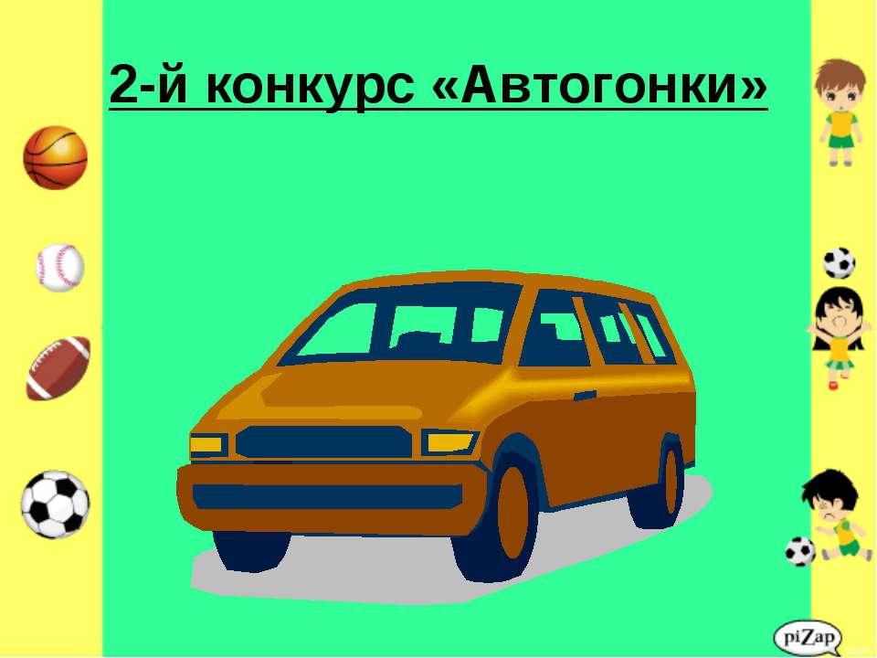 2-й конкурс «Автогонки»
