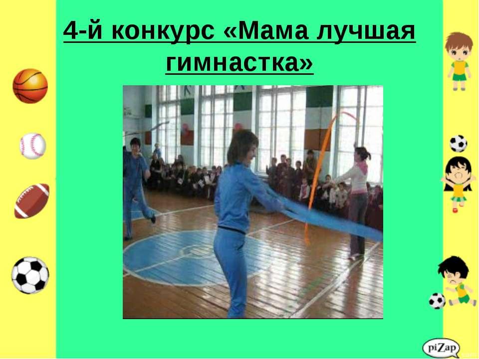 4-й конкурс «Мама лучшая гимнастка»