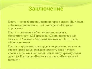 Цветы – волшебные помощники героев сказок (В. Катаев «Цветик-семицветик», Г.-...