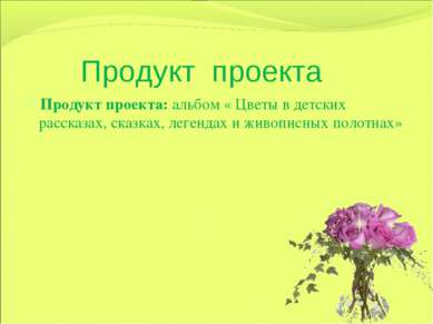 Продукт проекта: альбом « Цветы в детских рассказах, сказках, легендах и живо...